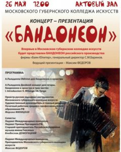 "Презентация российского бандонеона фирмы ""Баян Юпитер"""