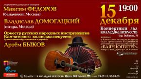 Концерт и творческая встреча, посвящённые дуэту бандонеона и гитары